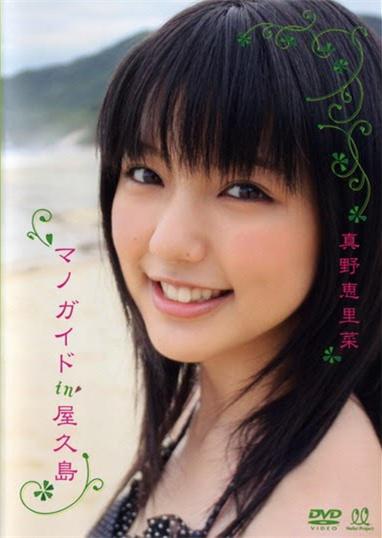 真野惠里菜DVD写真集《マノガイド in 屋久島》高清完整版[528M] 日系视频-第1张