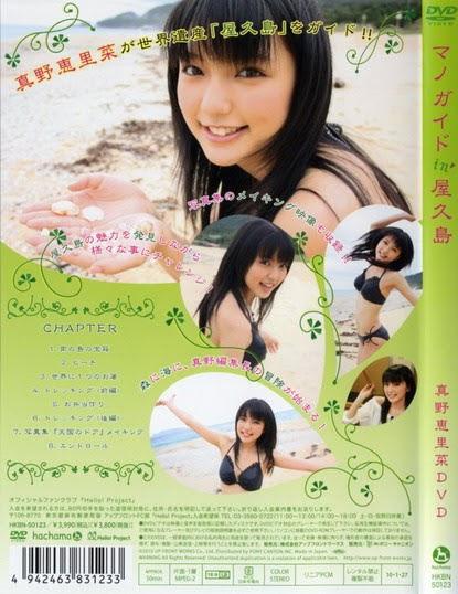 真野惠里菜DVD写真集《マノガイド in 屋久島》高清完整版[528M] 日系视频-第2张