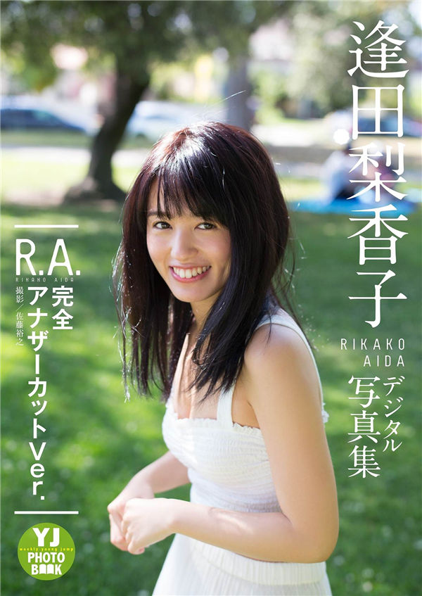 逢田梨香子写真集《R.A. 完全アナザーカットVer.》高清全本[43P] 日系套图-第1张