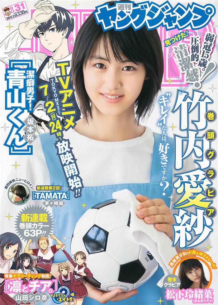 [Young Jump] 2017 No.31 (竹内爱纱 松下玲绪菜) 日系杂志-第1张