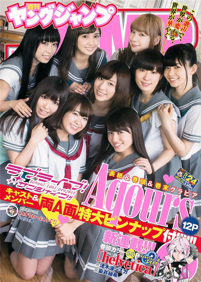 [Young Jump] 2017 No.24 (Aqours) 日系杂志-第1张
