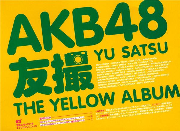 AKB48写真集《AKB48 tomo satsu THE YELLOW ALBUM》高清全本[177P] 日系套图-第1张