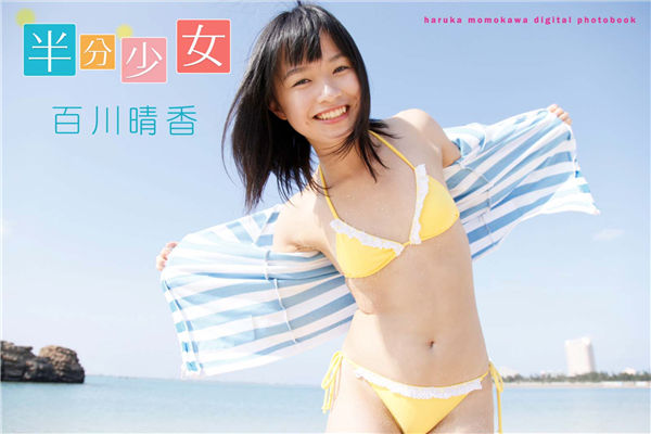 百川晴香写真集《半分少女》高清全本[50P] 日系套图-第1张