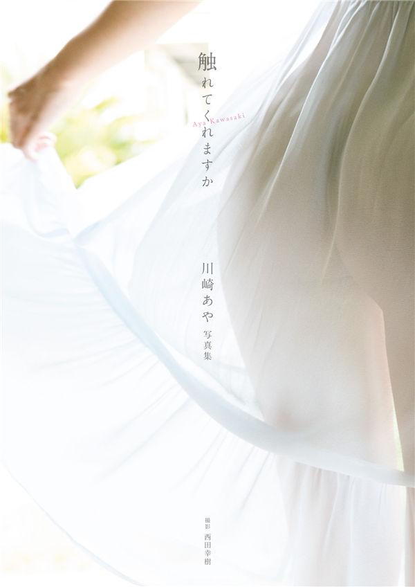 川崎绫1ST写真集《触れてくれますか》高清全本[90P] 日系套图-第2张