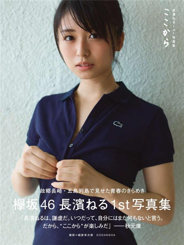 长滨宁琉1ST写真集《ここから》高清全本[125P] 日系套图-第1张