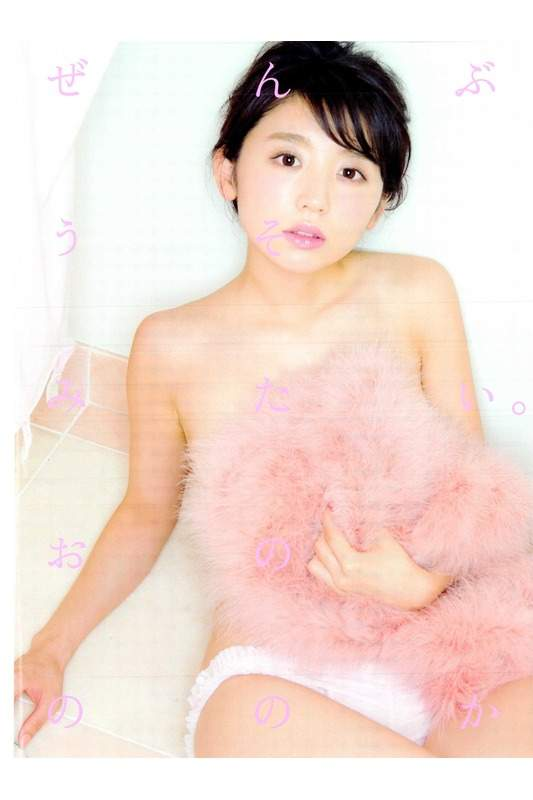 小野乃乃香写真集《ぜんぶうそみたい。》高清全本[118P] 日系套图-第1张