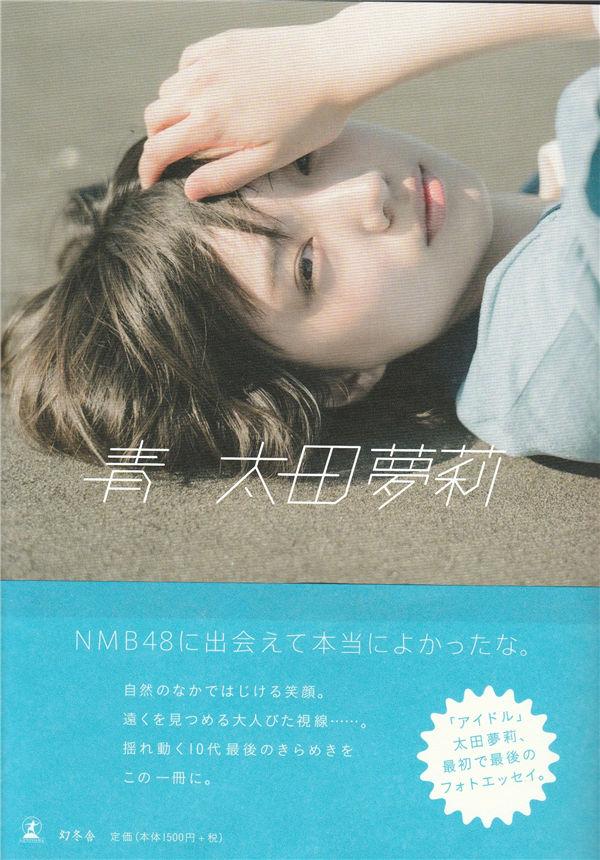 太田梦莉写真集《青》高清全本[82P] 日系套图-第1张