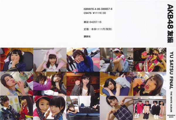 AKB48写真集《AKB48 友撮 Final The White Album》高清全本[177P] 日系套图-第8张