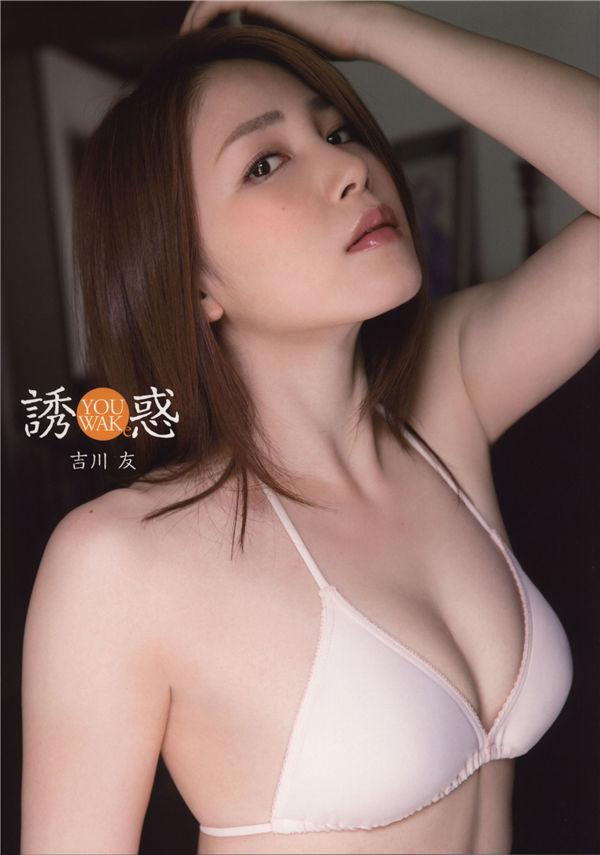吉川友写真集《诱惑》高清全本[72P] 日系套图-第1张
