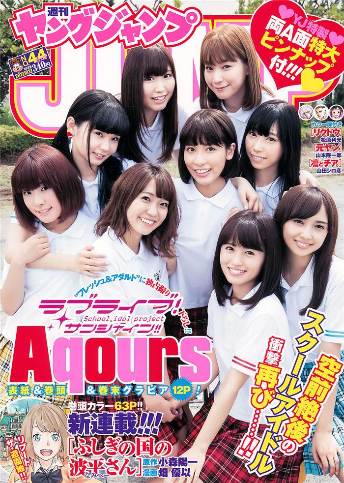 [Young Jump] 2017 No.44 (Aqours) 日系杂志-第1张