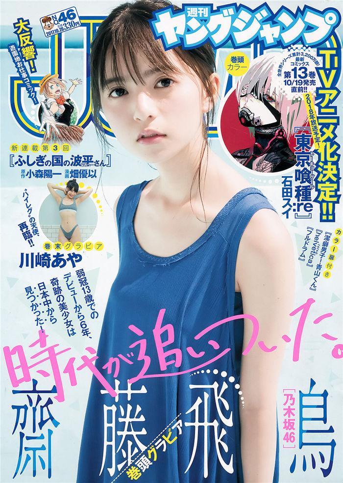 [Young Jump] 2017 No.46 (斋藤飞鸟 川崎绫) 日系杂志-第1张
