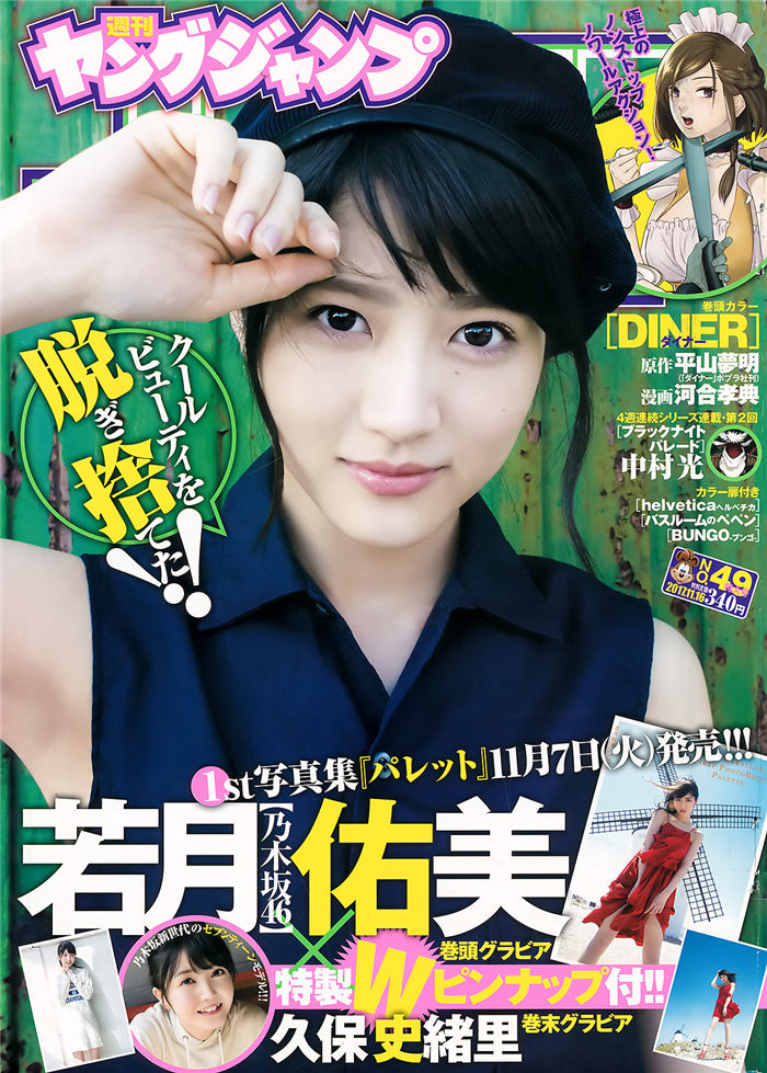 [Young Jump] 2017 No.49 (若月佑美 久保史绪里) 日系杂志-第1张