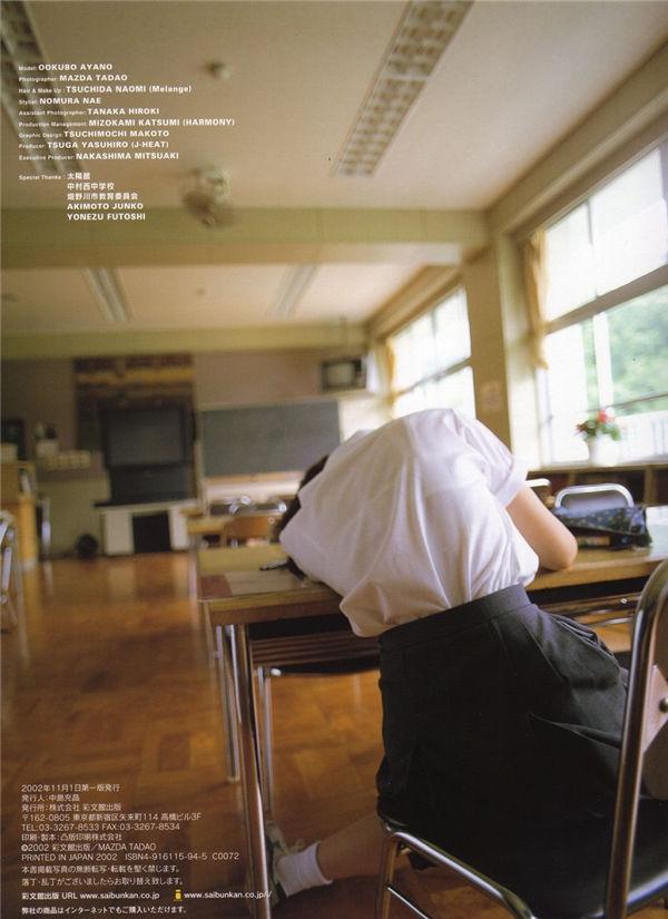 大久保绫乃写真集《本当に!》高清全本[86P] 日系套图-第7张