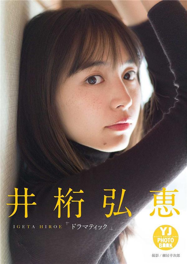 井桁弘惠写真集《ドラマティック》高清全本[36P] 日系套图-第1张