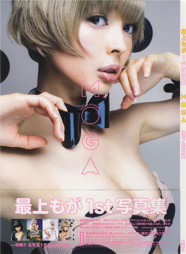 最上摩卡1ST写真集《MOGA》高清全本[131P] 日系套图-第1张
