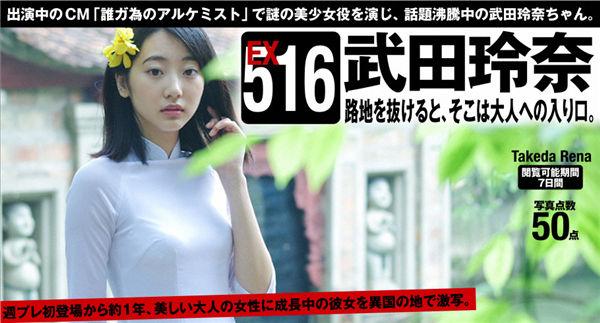 武田玲奈写真集《[WPB-net] Extra EX516 Rena Takeda 武田玲奈『路地を抜けると、そこは大人への入り口。』》高清全本[51P] 日系套图-第1张
