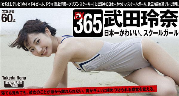 武田玲奈写真集《[WPB-net] Extra EX365 Rena Takeda 武田玲奈『日本一かわいい、スクールガール』》高清全本[61P] 日系套图-第1张