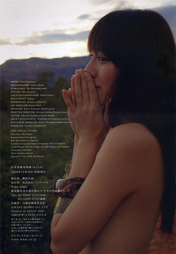 杉本有美写真集《WISH》高清全本[96P] 日系套图-第8张