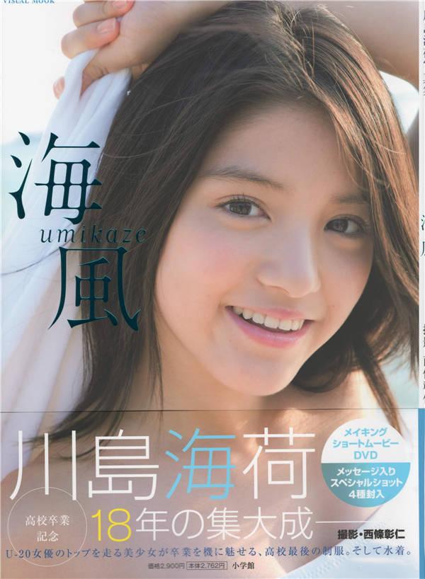 川岛海荷写真集《海风-umikaze-》高清全本[123P] 日系套图-第1张