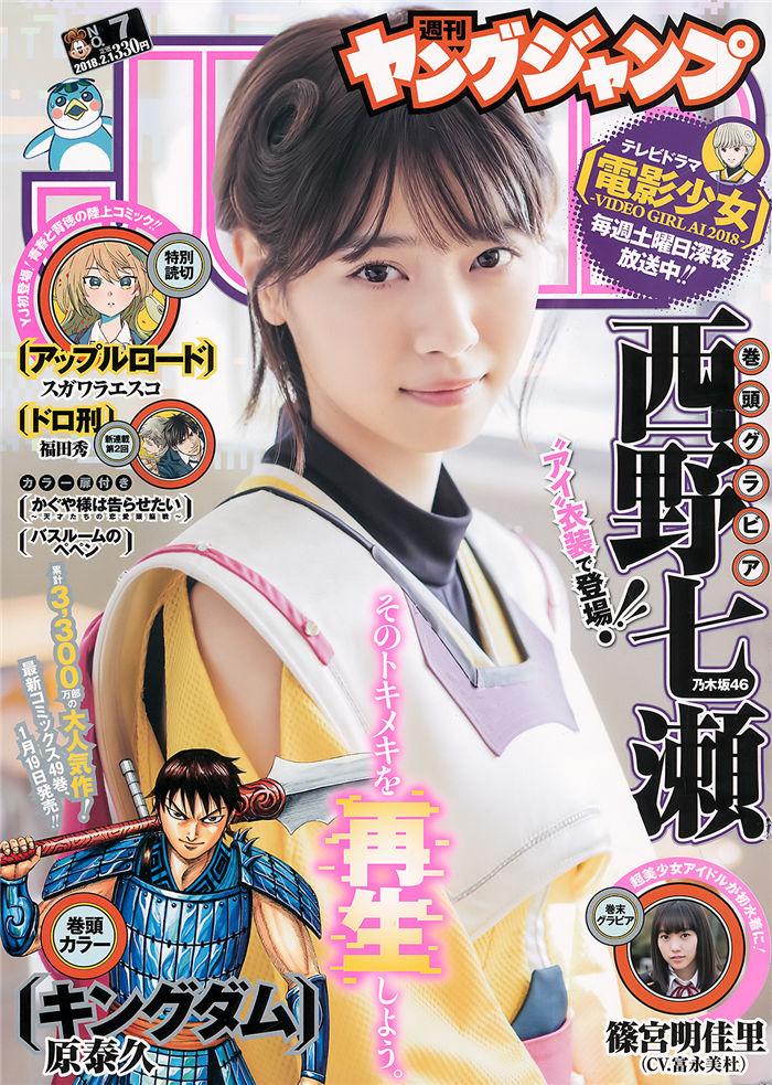 [Young Jump] 2018 No.07 (西野七濑 富永美杜) 日系杂志-第1张