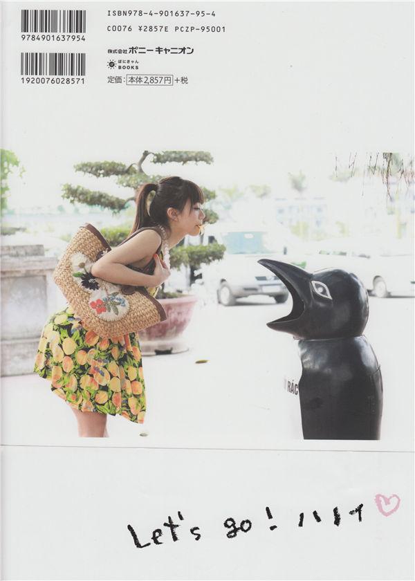 三森铃子1ST写真集《みもりんっ》高清全本[100P] 日系套图-第8张
