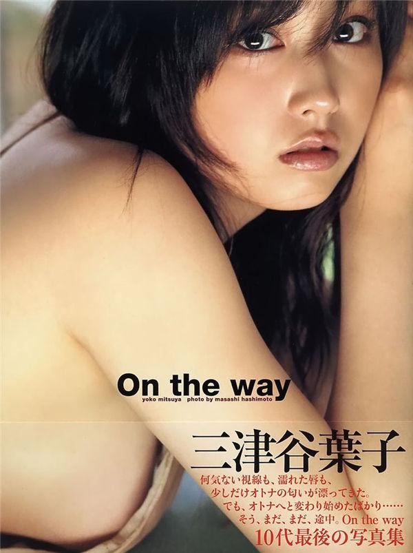 三津谷叶子写真集《On the way》高清全本[90P] 日系套图-第1张
