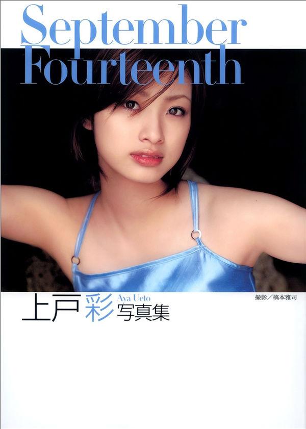 上户彩写真集《September Fourteenth》高清全本[68P] 日系套图-第1张