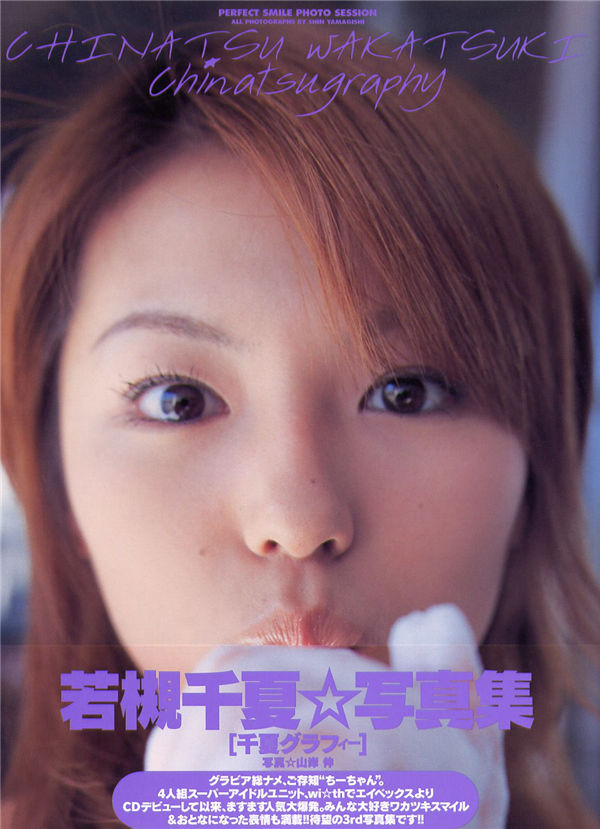 若槻千夏写真集《Chinatsu Graphy》高清全本[82P] 日系套图-第1张