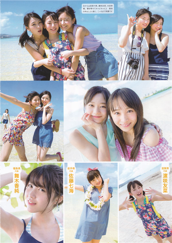 AKB48写真集《AKB48 Team 8 2nd Anniversary Book~47人の挑戦と成長の軌跡~》高清全本[140P/2.4G] 日系套图-第6张