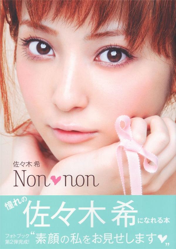 佐佐木希写真集《Non・non》高清全本[91P] 日系套图-第1张