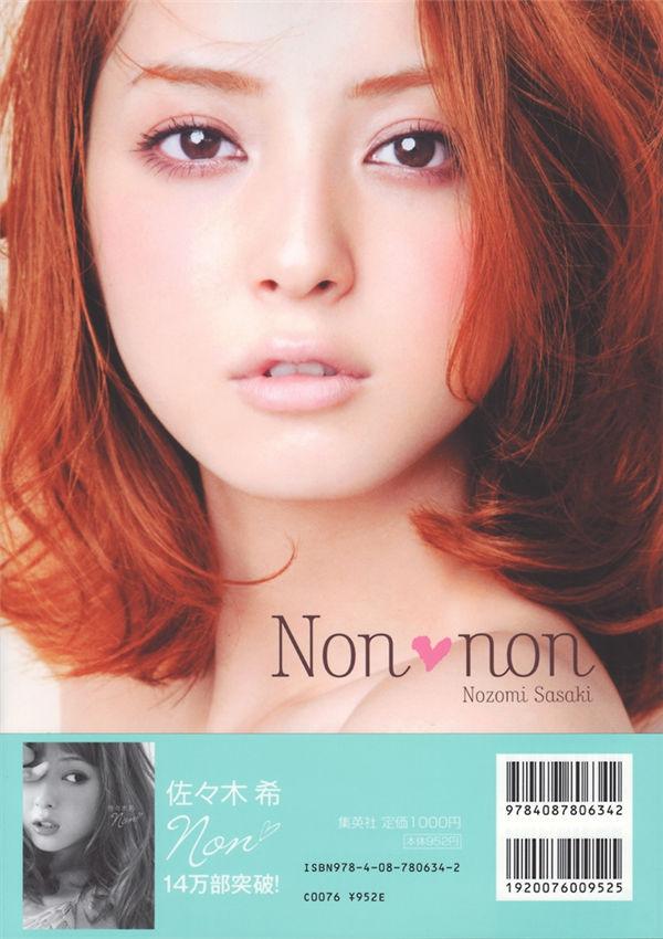 佐佐木希写真集《Non・non》高清全本[91P] 日系套图-第7张