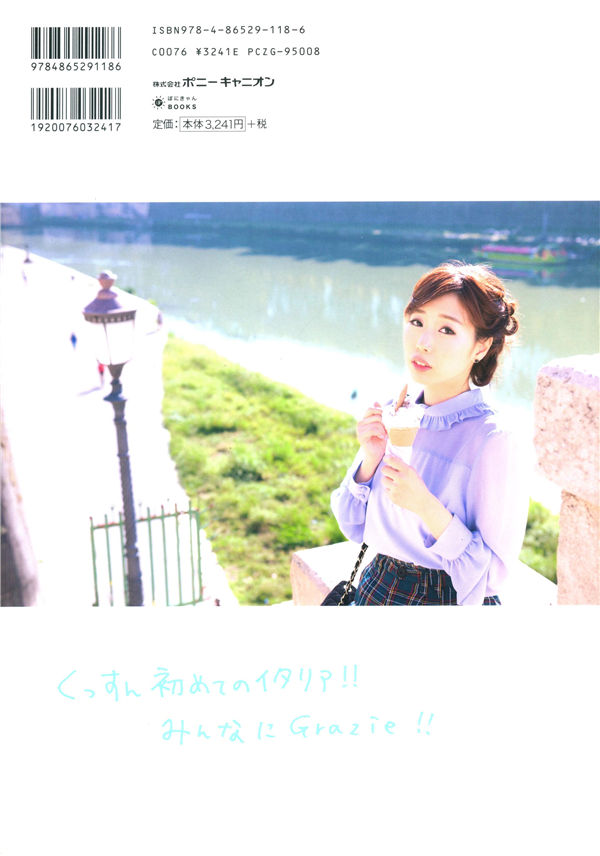 楠田亚衣奈写真集《くすくすくっすん》高清全本[126P] 日系套图-第6张