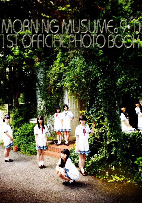早安少女组写真集《モーニング娘。9・10期 1st official Photo Book》高清全本[97P] 日系套图-第1张