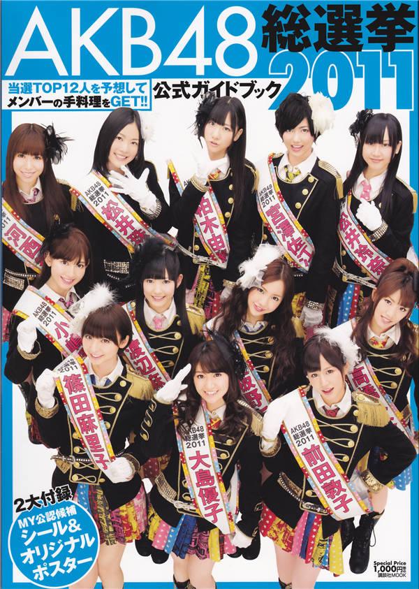 AKB48写真集《AKB48総選挙公式ガイドブック2011》高清全本[156P] 日系套图-第1张