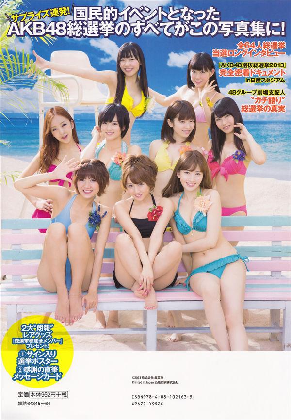 AKB48写真集《AKB48総選挙! 水着サプライズ発表 2013》高清全本[111P] 日系套图-第8张