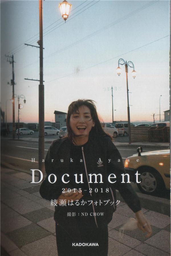 绫濑遥写真集《DOCUMENT 2015-2018》高清全本[210P] 日系套图-第2张
