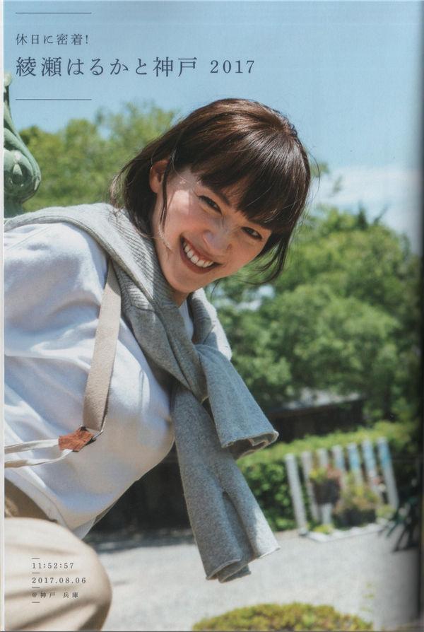 绫濑遥写真集《DOCUMENT 2015-2018》高清全本[210P] 日系套图-第3张