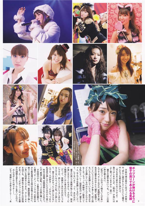AKB48写真集《AKB48総選挙公式ガイドブック2011》高清全本[156P] 日系套图-第2张