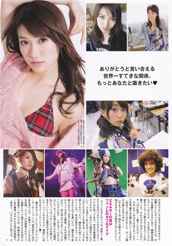 AKB48写真集《AKB48総選挙公式ガイドブック2011》高清全本[156P] 日系套图-第3张