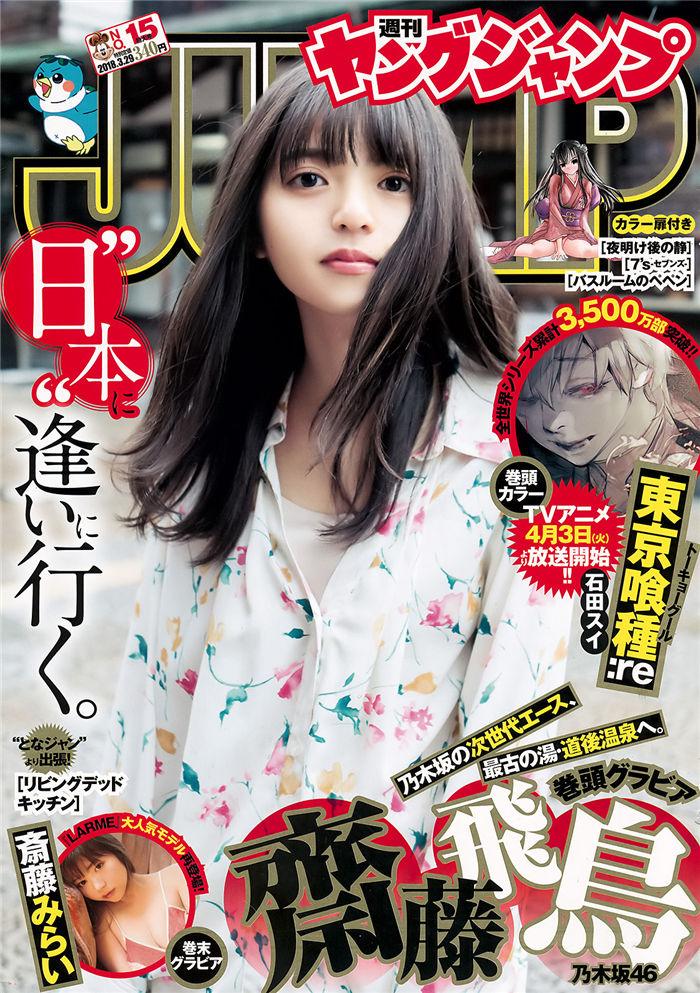 [Young Jump] 2018 No.15 (斋藤飞鸟 齐藤みらい) 日系杂志-第1张