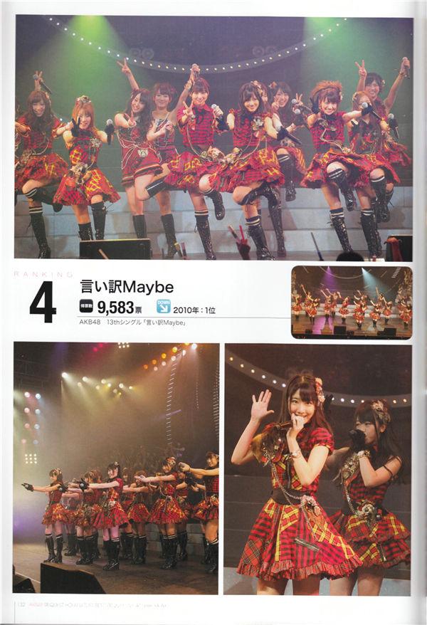 AKB48写真集《AKB48 Request hour Setlist Best 100 2011 Live》高清全本[150P] 日系套图-第4张