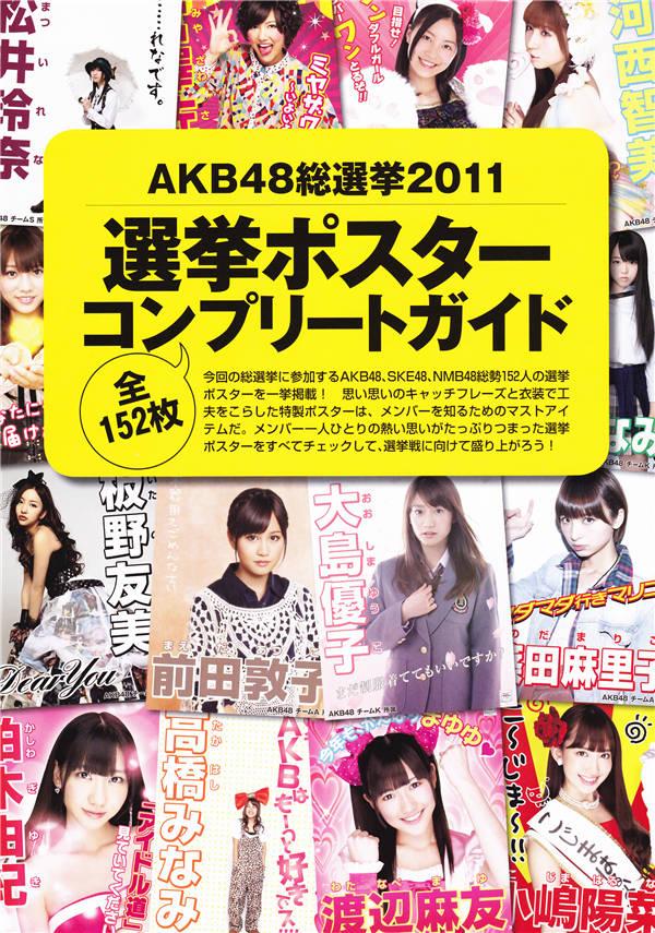 AKB48写真集《AKB48総選挙公式ガイドブック2011》高清全本[156P] 日系套图-第7张
