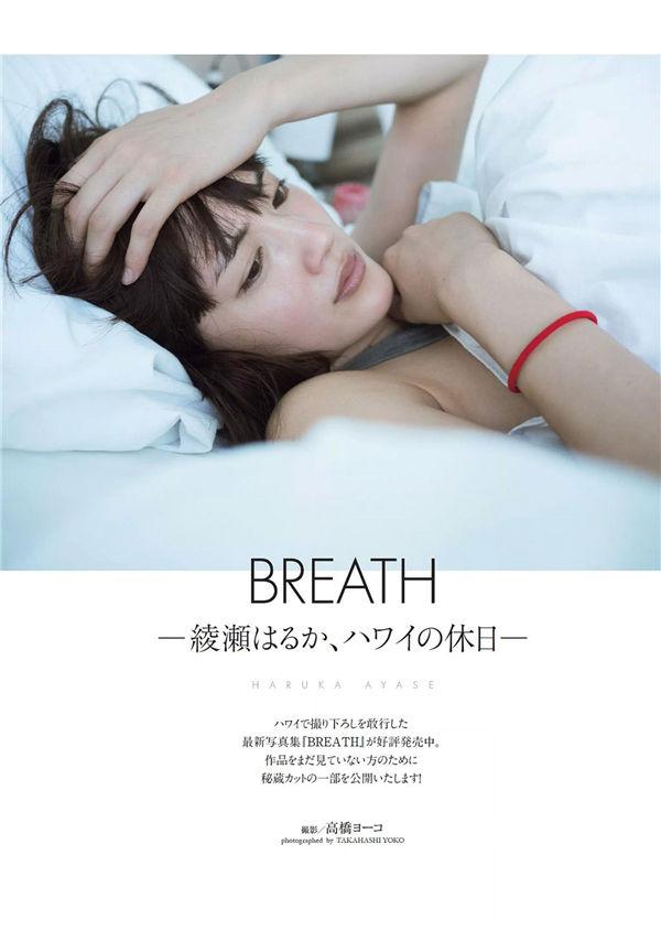绫濑遥写真集《BREATH》高清全本[151P] 日系套图-第1张