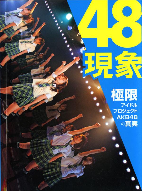 AKB48写真集《48现象》高清全本[112P] 日系套图-第1张
