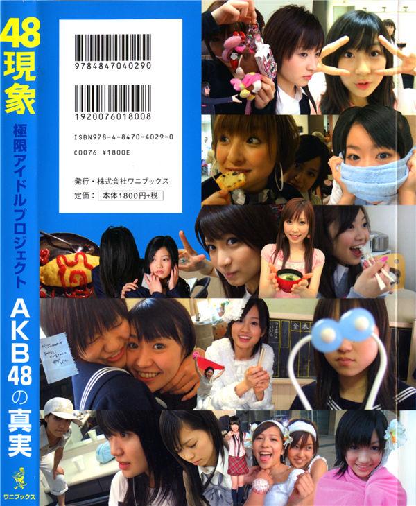 AKB48写真集《48现象》高清全本[112P] 日系套图-第6张