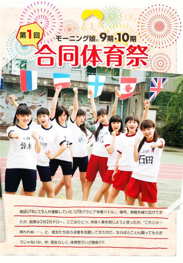 早安少女组写真集《モーニング娘。9・10期 1st official Photo Book》高清全本[97P] 日系套图-第6张