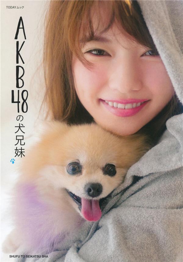AKB48写真集《AKB48の犬兄妹》高清全本[164P] 日系套图-第1张
