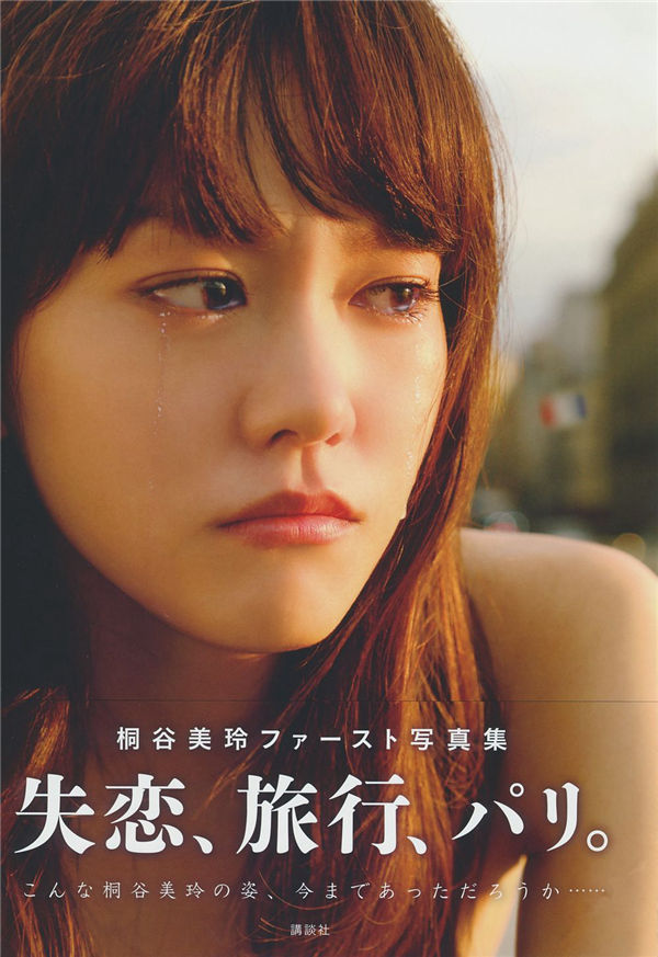 桐谷美玲1ST写真集《失恋、旅行、パリ。》高清全本[103P] 日系套图-第1张