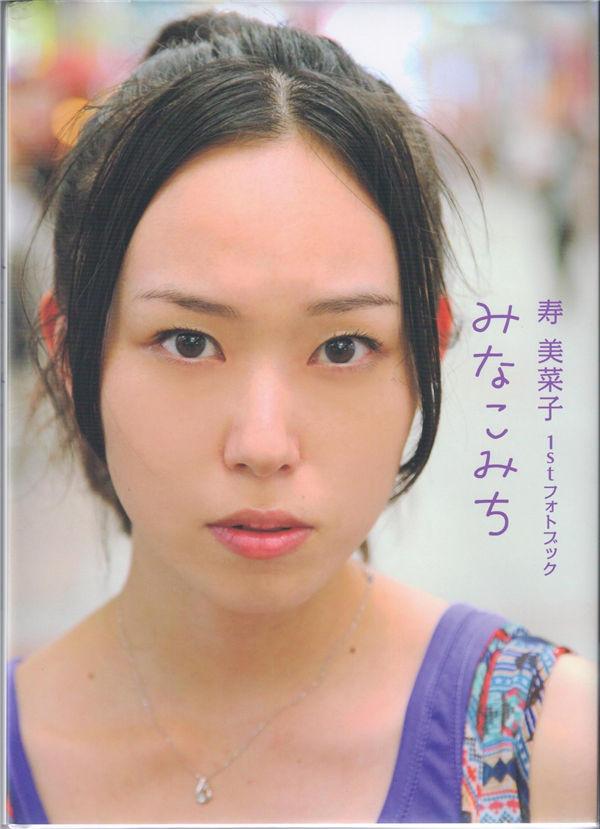 寿美菜子1ST写真集《みなこみち》高清全本[97P] 日系套图-第1张