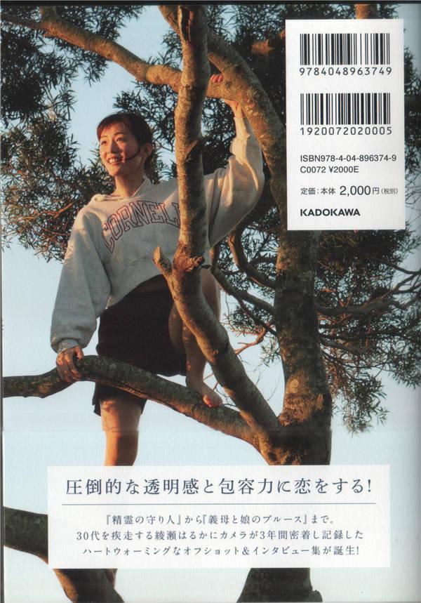 绫濑遥写真集《DOCUMENT 2015-2018》高清全本[210P] 日系套图-第8张